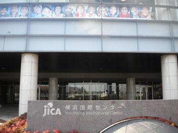 JICA横浜国際センター